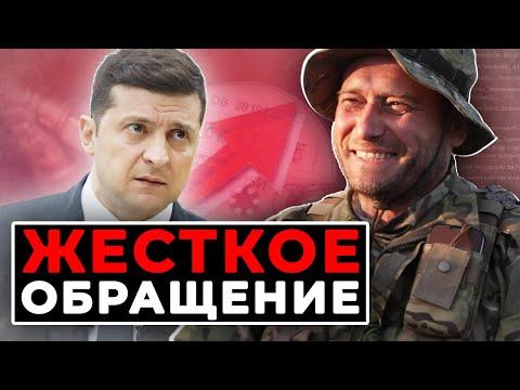 Ярош рекомендовал Зеленскому выйти из политической спячки!