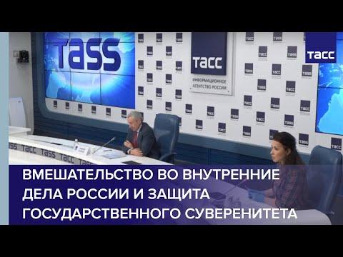 Вмешательство во внутренние дела России и защита государственного суверенитета