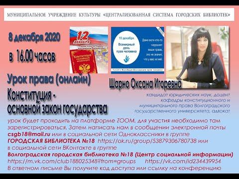 Конституция как основной закон российского государства 08 12 2020