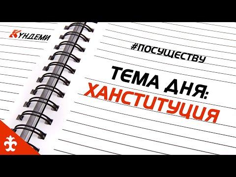 #Посуществу: Конституция или Ханституция? Как изменится Основной закон Кыргызстана