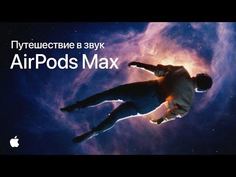 AirPods Max – Путешествие в звук