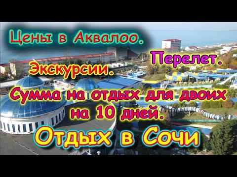 Сочи 2020г. Во сколько нам обошелся отдых на 10 дней на двоих. (12.20г.) Семья Бровченко.