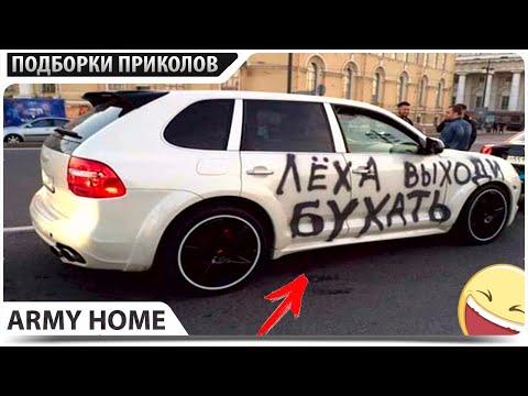 ПРИКОЛЫ 2020 Декабрь #99 ржака угар прикол - ПРИКОЛЮХА