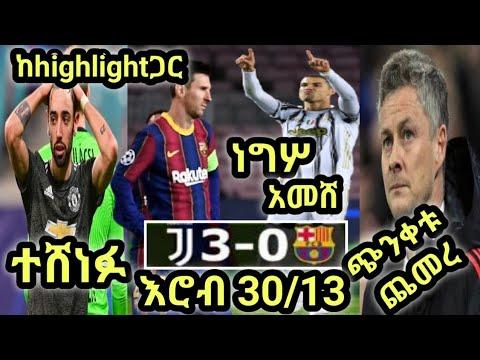 ህዳር 30/2013 የስፖርት ዜና Ethiopian Sport news ከhighlightጋር