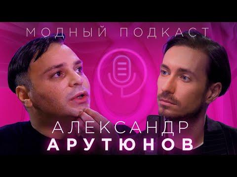 Александр Арутюнов о том, как одеть Кардашьян, любить футбол и говорить, что думаешь