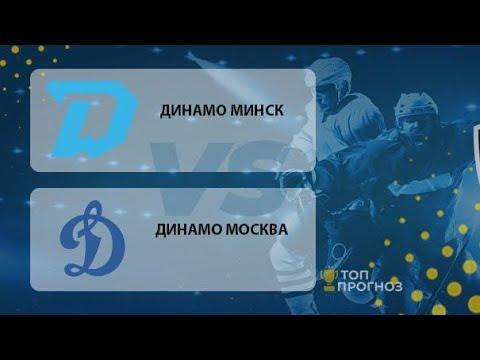 Динамо Минск Динамо Москва 09.12.2020 | Хоккей КХЛ прогноз и ставка на матч