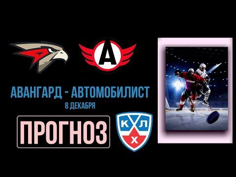 Авангард - Автомобилист: прогноз на 8 декабря [КХЛ] | Прогнозы на хоккей КХЛ