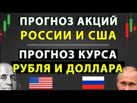 ⚡️[Прогноз акций РФ и США] Прогноз курса рубля и доллара. Куда инвестировать? инвестирование 2021