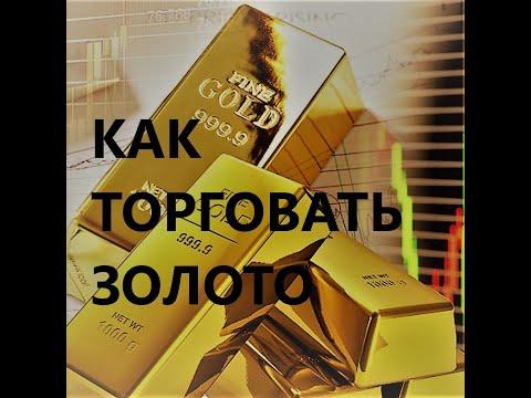 Форекс прогноз по золоту XAU/USD, индексу доллара, евро, фунту, нефти марки Brent на 8.12.2020