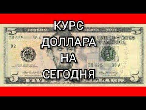 КУРС ДОЛЛАРА НА СЕГОДНЯ 08.12.2020