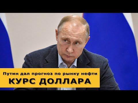 Путин дал прогноз по рынку нефти. Курс доллара на сегодня, новости экономики