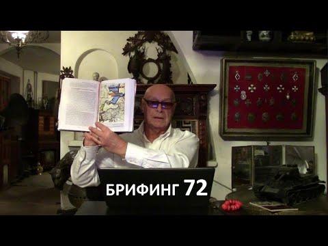 """"""" Урал напрягся , а Израиль ..."""" Брифинг и разбор полётов №72 от Эдуарда Ходоса ."""