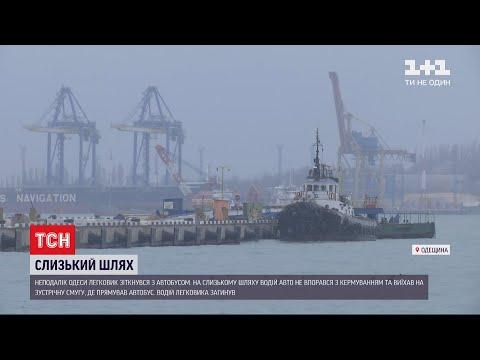 Через негоду в Одесі сталося майже 70 аварій, а морські порти не можуть працювати у звичному режимі