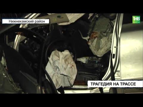 В Татарстане в аварии на трассе погибли девушка и двухлетний ребенок | ТНВ