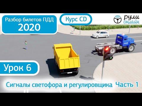 Курс CD - Б 6. Разбор билетов ПДД 2020 на тему Сигналы светофора и регулировщика. Часть 1