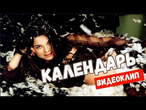 Наташа Королева и Тарзан - Календарь (клип) 2001 г.