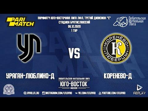 Ураган-Люблино-Д 3:3 Коренево-Д   Третий дивизион C 2020/21   1-й тур   Обзор матча