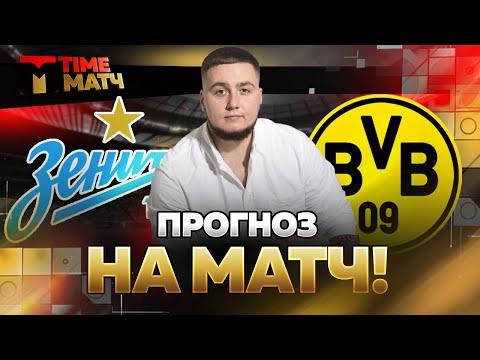 Зенит - Боруссия Д смотреть прогноз и обзор футбольного матча / ЛИГА ЧЕМПИОНОВ