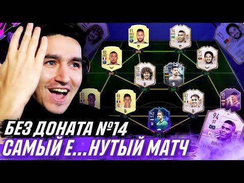 FIFA 21 БЕЗ ДОНАТА #14 - САМЫЙ Е...НУТЫЙ МАТЧ