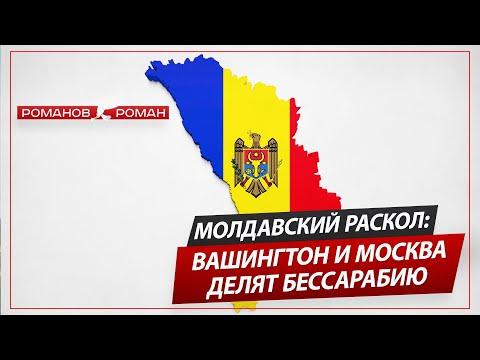 Молдавский раскол: Вашингтон и Москва делят Бессарабию (Романов Роман)