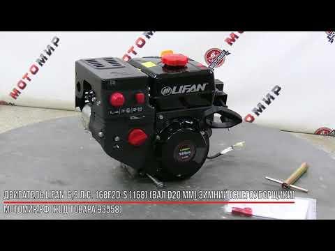 Двигатель LIFAN  6,5 л.с. 168F2D-S (вал d20 мм) зимний (снегоуборщики) электростартер 220В