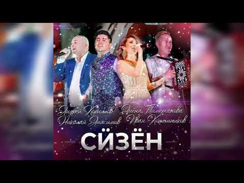 А.Тимерханова, Н.Анисимов, И.Котельников, А.Корнилов - Сӥзён - 2020