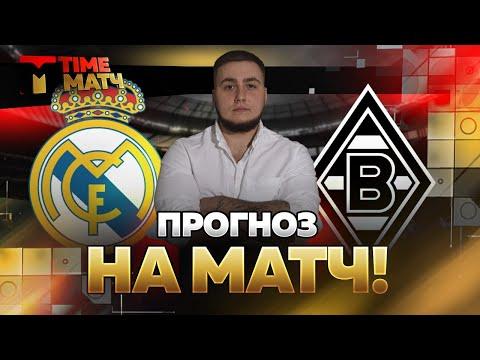 Реал Мадрид - Боруссия М смотреть прогноз и обзор футбольного матча / ЛИГА ЧЕМПИОНОВ