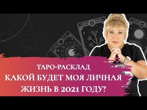 Таро-расклад Ирэны: Какой будет моя личная жизнь в 2021-м году?