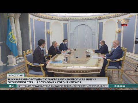 Н. Назарбаев обсудил с С. Чакрабарти вопросы развития экономики