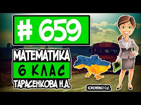 № 659 - Математика 6 клас Тарасенкова Н.А. відповіді ГДЗ
