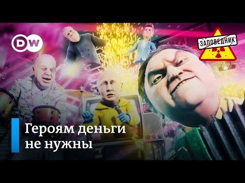 """Песня о зажравшихся врачах – """"Заповедник"""", выпуск 148, сюжет 2"""