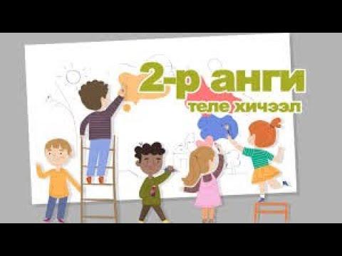 Теле хичээл 2-р анги /Дүрслэх Урлаг/ 2020.12.09