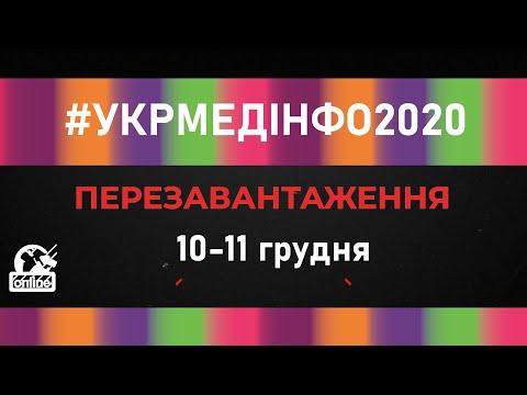 """10-11 грудня 2020 р. медичний ОНЛАЙН конгрес """"УкрМедІнфо2020: перезавантаження"""". АНОНС"""
