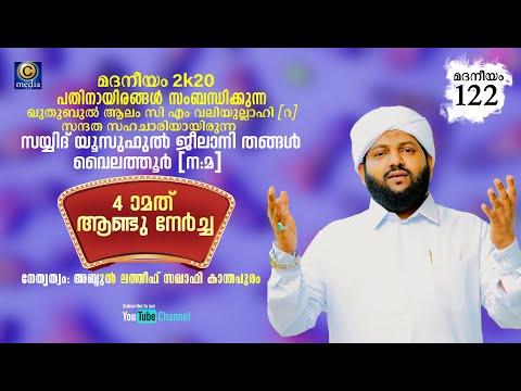 മദനീയം 2k20  | Latheef Saqafi Kanthapuram | Madaneeyam | Day 122 | C media Live