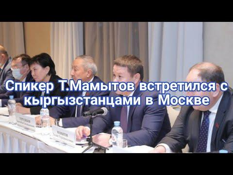 Новости Кыргызстана сегодня. Спикер Т.Мамытов встретился с кыргызстанцами в Москве