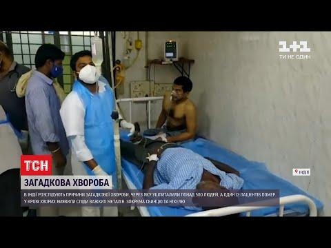 Загадкова хвороба в Індії: у крові пацієнтів виявили сліди важких металів