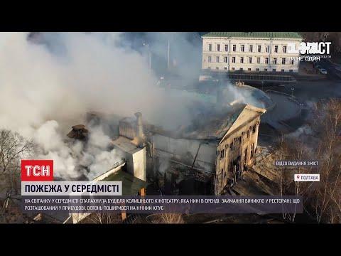 У середмісті Полтави спалахнув кінотеатр імені Котляревського