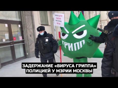 Задержание «вируса гриппа» полицией у Мэрии Москвы