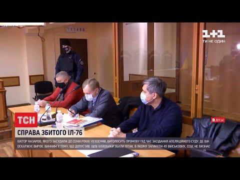Обвинувачений у справі збитого бойовиками Іл-76 оголосить останню промову