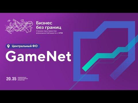 GameNet: Децентрализация разработки игр и подготовки специалистов для игровой индустрии #НТИ2035 #Ц