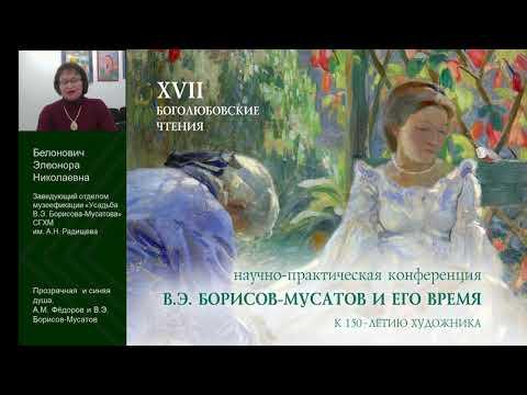 Прозрачная и синяя душа. А.М. Фёдоров и В.Э. Борисов-Мусатов