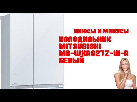 Холодильник MITSUBISHI MR-WXR627Z-W-R белый - Обзор