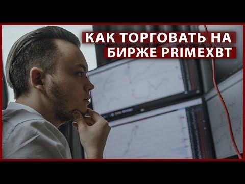 Как заработать на падении биткоина? Шорты и лонги на primexbt // Обзор биржи primexbt