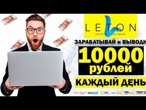 LETON доход 400% за 75 часов прибыль каждую минуту | Реальный заработок в интернете с вложением