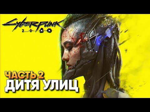 Cyberpunk 2077 прохождение на русском #2 / Киберпанк 2077 [4K ULTRA RTX]