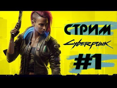 Прохождение Cyberpunk 2077 #1