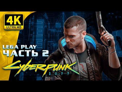 ПРОХОЖДЕНИЕ Cyberpunk 2077 ➤ Киберпанк 2077 Прохождение на Русском в 4K ➤ Часть 2 ➤ УЛЬТРА ГРАФИКА