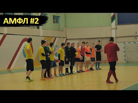 Турнир мини футбол, лига АМФЛ | Обзор игры | №2. ЛФК light - Босния
