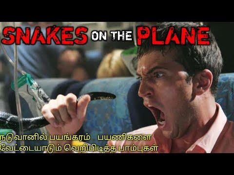 விமானத்தில் விபரீதம் பயணிகளை வேட்டையாடும் பாம்புகள்  Tamil voice over movie Story & Revie...