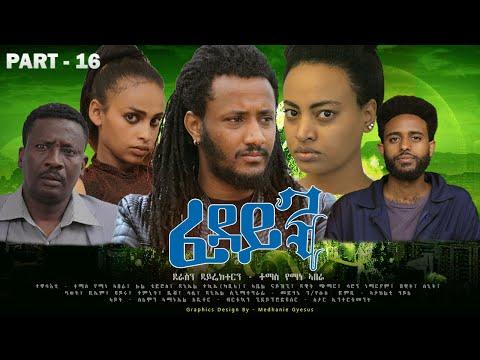 New Eritrean Series Movie 2020// Fedayn part 16//by Tomas yemane ብቶማስ የማነ ፈዳይን 16ክፋል